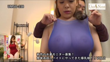ムチムチな爆乳巨尻女が水着姿でカメラマンにハメられるAV動画